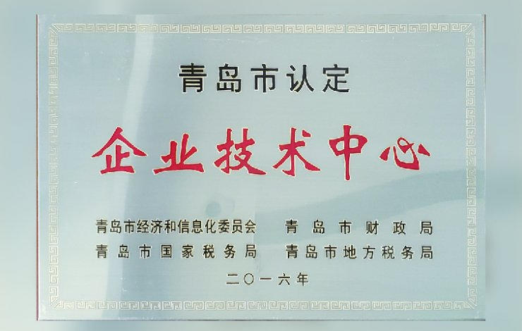 Enterprise Technology Center of Qingdao