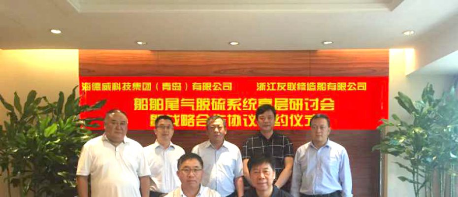 The Cooperation Between Headway and Yiu Lian Dockyards Entered a New Win-win Era